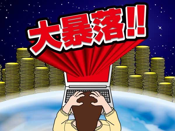 仮想通貨が大暴落し仮想通貨投資がマイナスにw