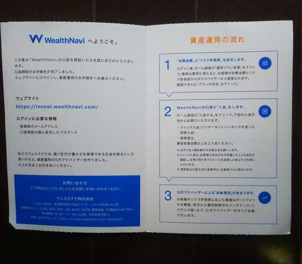WealthNavi(ウェルスナビ)の口座開設完了!WealthNaviで資産運用を始めた理由は?