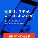 THEO[テオ]で初期投資100万円+毎月1万円積立で資産運用をはじめました