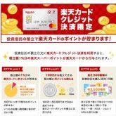 楽天カードクレジット決済での投資信託積立注文をしました!