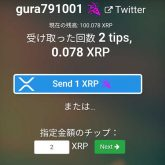 XRP TipBotはじめました!