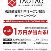 仮想通貨交換所TAOTAO(タオタオ)でXRPレバレッジ取引⇒翌日ロスカットw