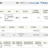 iシェアーズ・コア米国高配当株ETF(HDV)を新規買付!