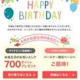 楽天から誕生日プレゼント(期間限定ポイント)GET!