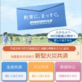 岡山県民共済から割戻金GET!でも生命保険って必要?