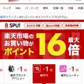 Rakuten TVに加入してSPU+1倍!