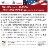 SBIバンガードS&P500を100万円買付!