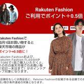 楽天ファッション(旧ブランドアベニュー)で買い物してSPU+0.5倍!
