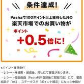 Rakuten Pasha(楽天パシャ)でSPU+0.5倍!