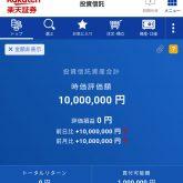 楽天証券で法人口座を開設してS&P500を1,000万円買いました!
