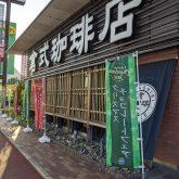 倉式珈琲店で楽天ペイ払いでコーヒー飲んできました!