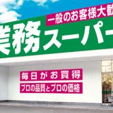業務スーパー運営の神戸物産(3038)100株買った!