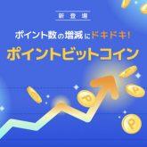 楽天ポイントでビットコイン投資疑似体験ができるポイントビットコイン始めた!